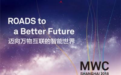 2018年世界移动大会 ∙ 上海