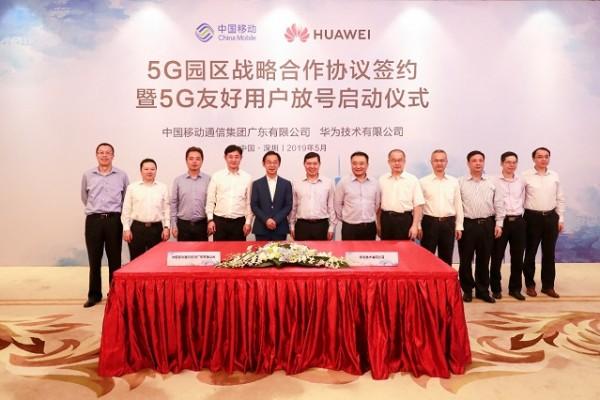 广东移动加快推进5G商用,使能千行百业
